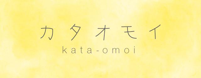 カタオモイ – 旬な女優、タレントが創る片思いの世界